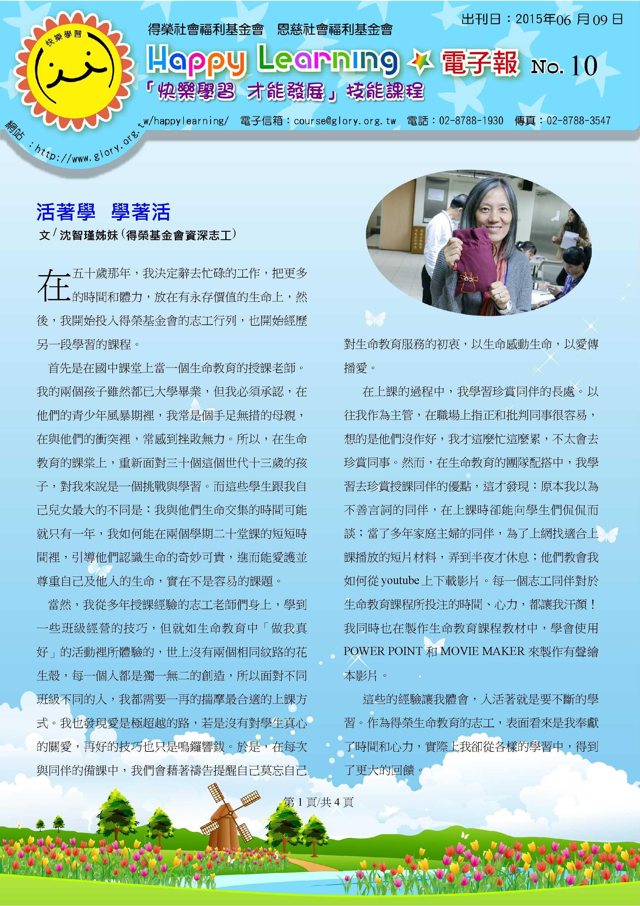 快樂學習課程-電子報第10期(P.1)