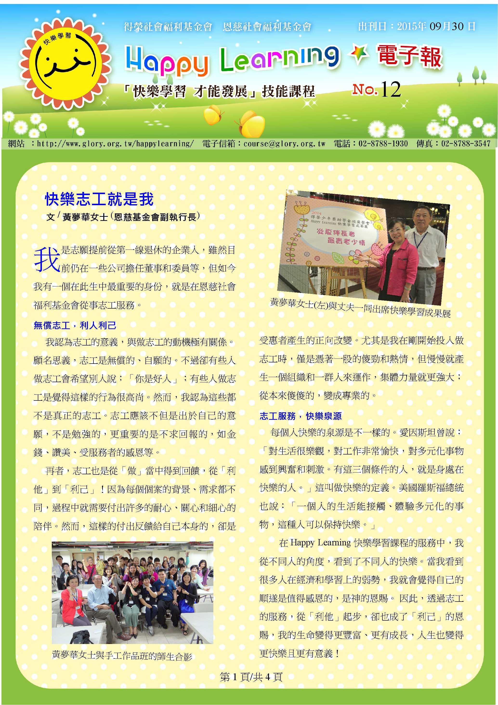 快樂學習課程-電子報第12期(P.1)