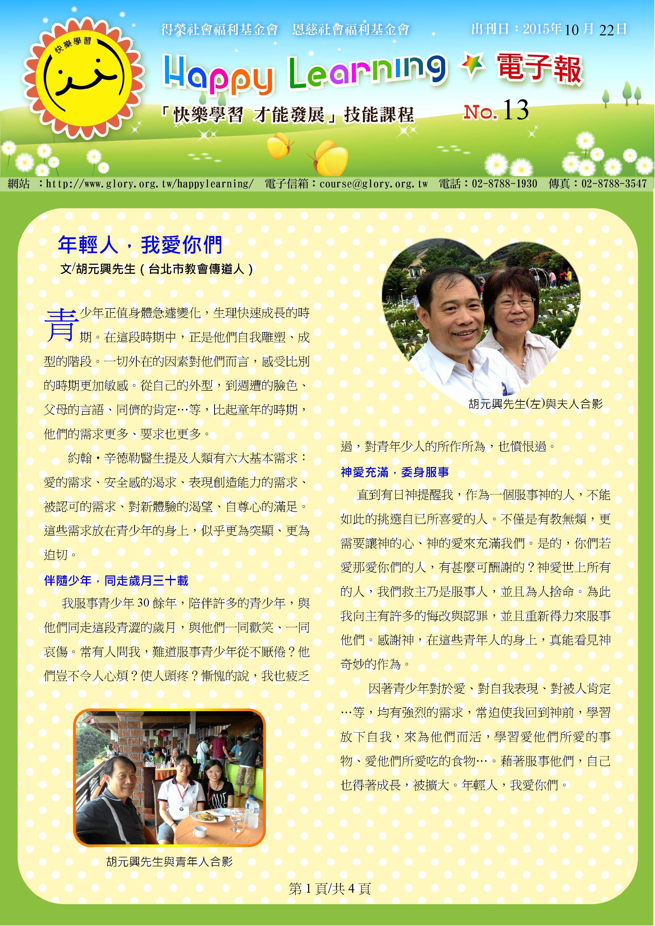 快樂學習課程-電子報第13期(p.1)