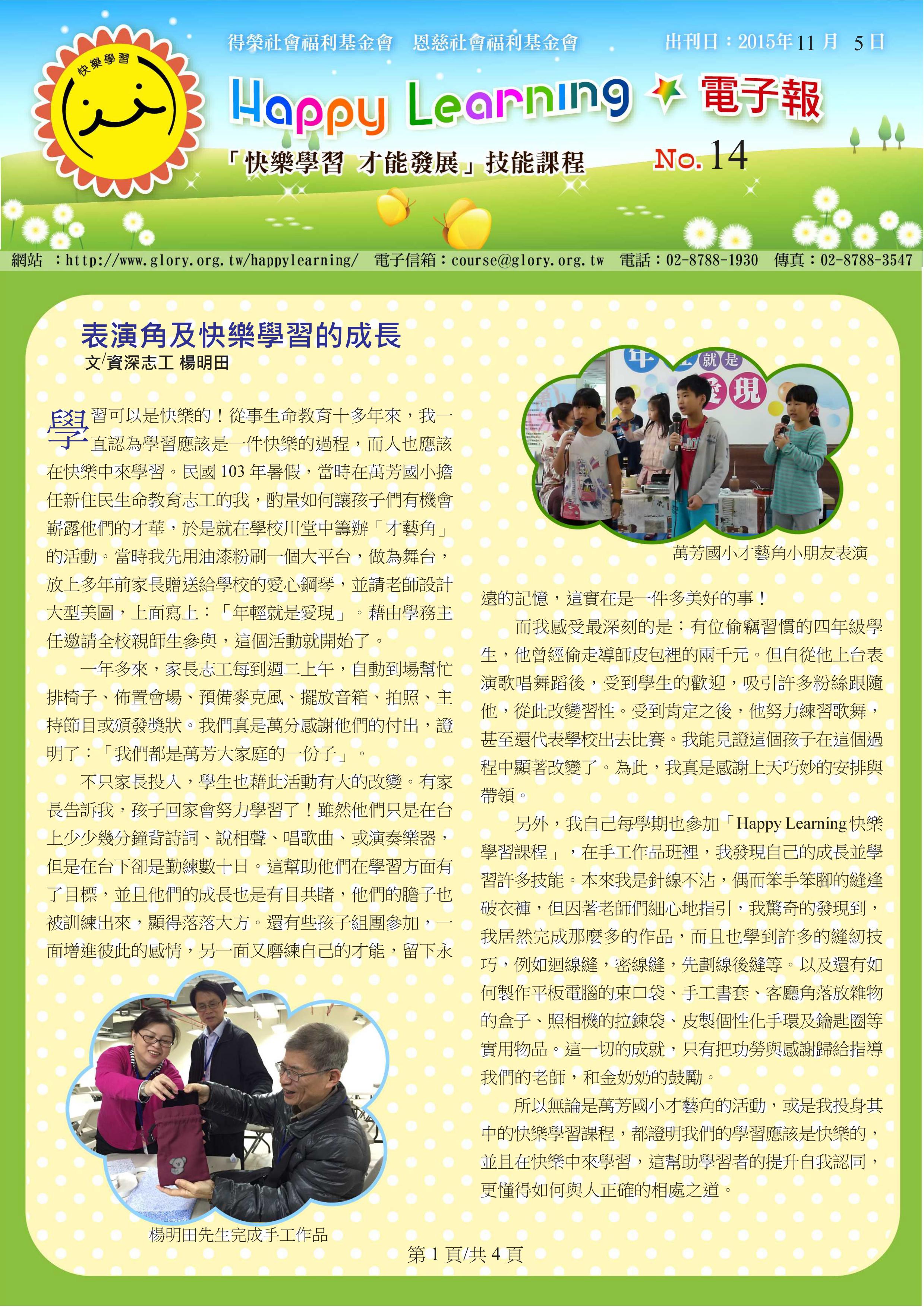快樂學習課程-電子報第14期(p.1)