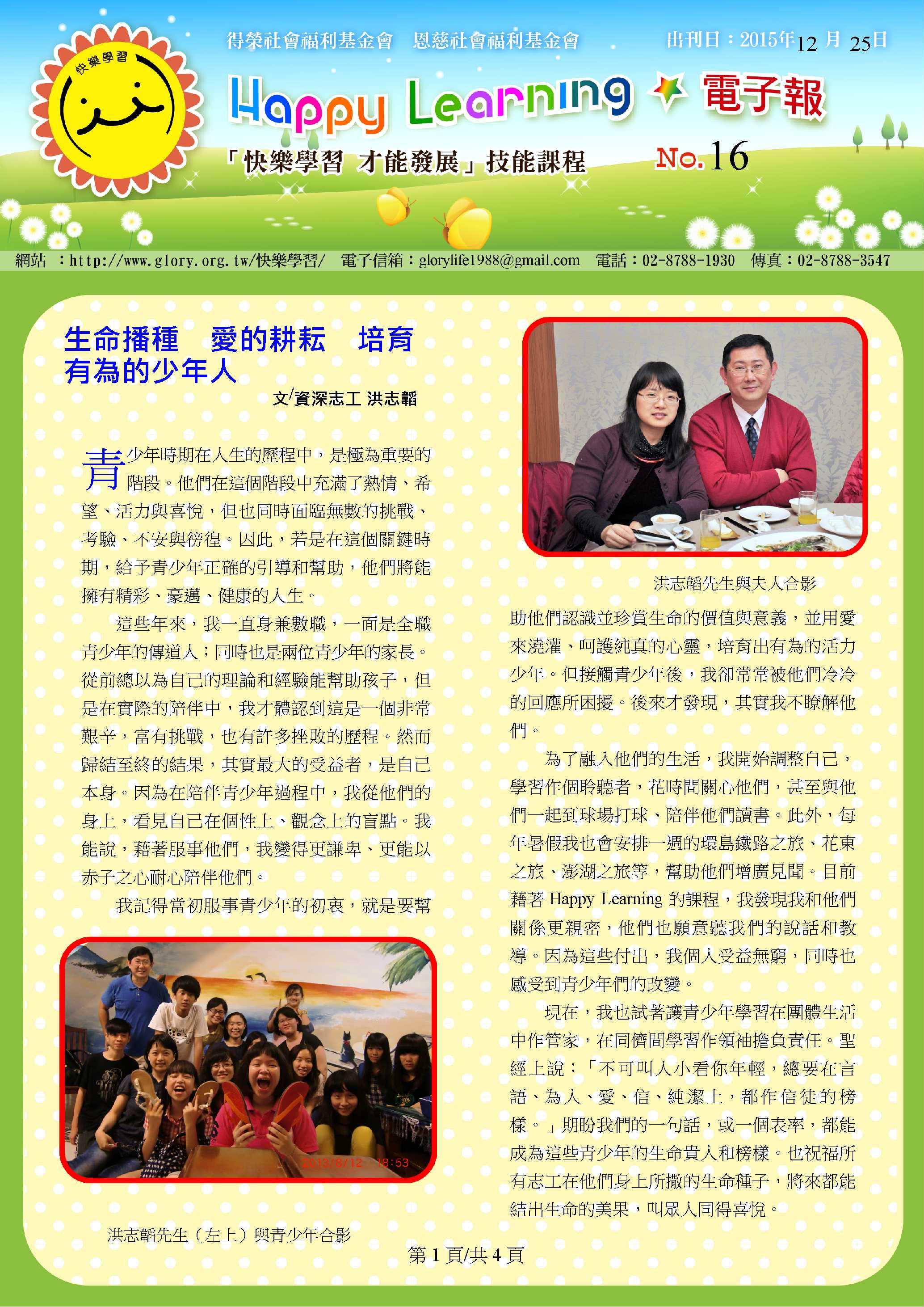 快樂學習課程-電子報第16期(p.1)