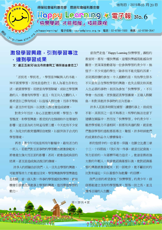 快樂學習課程-電子報第6期(P.1)