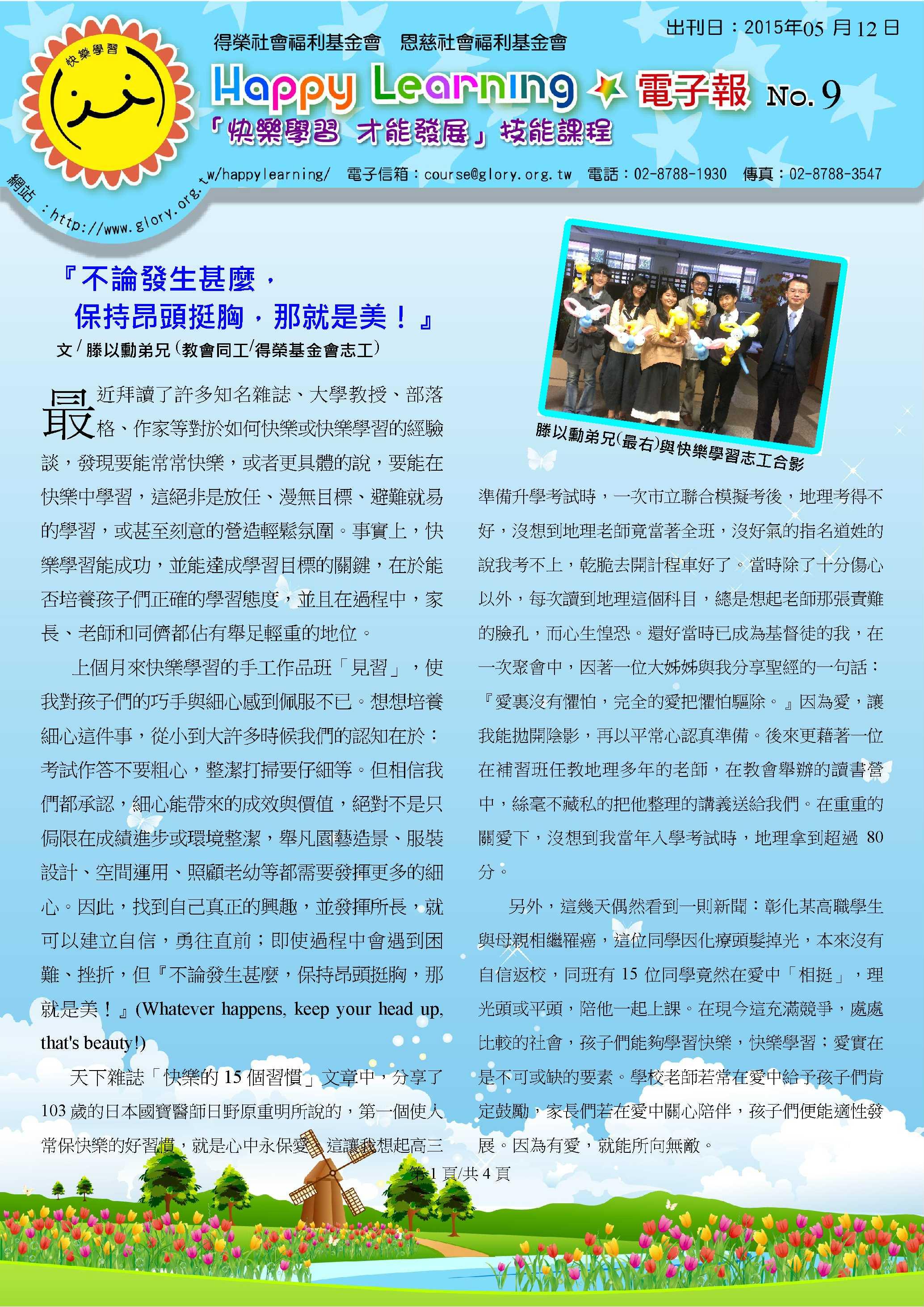 快樂學習課程-電子報第9期(P.1)