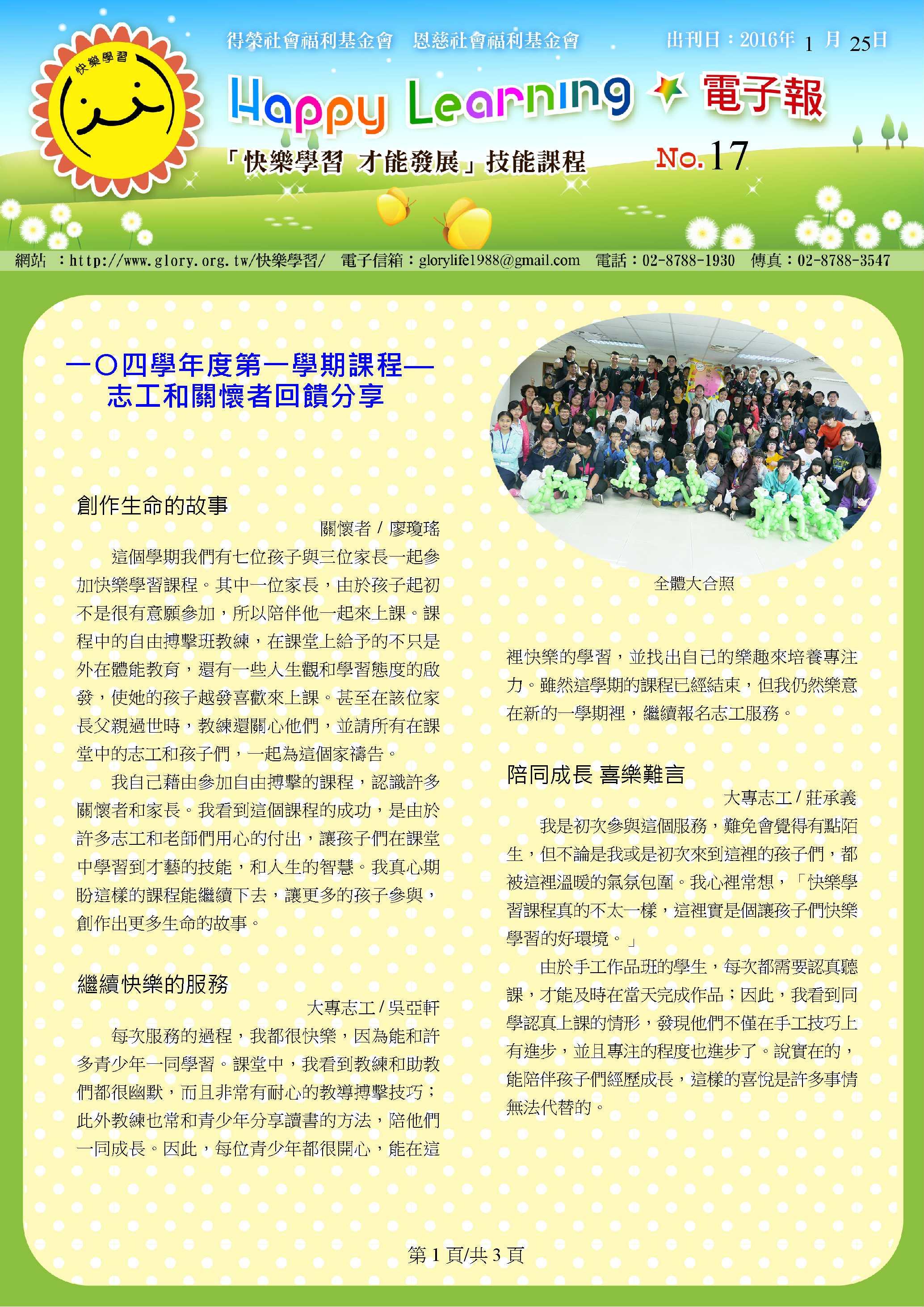 104快樂學習17期電子報p4-1