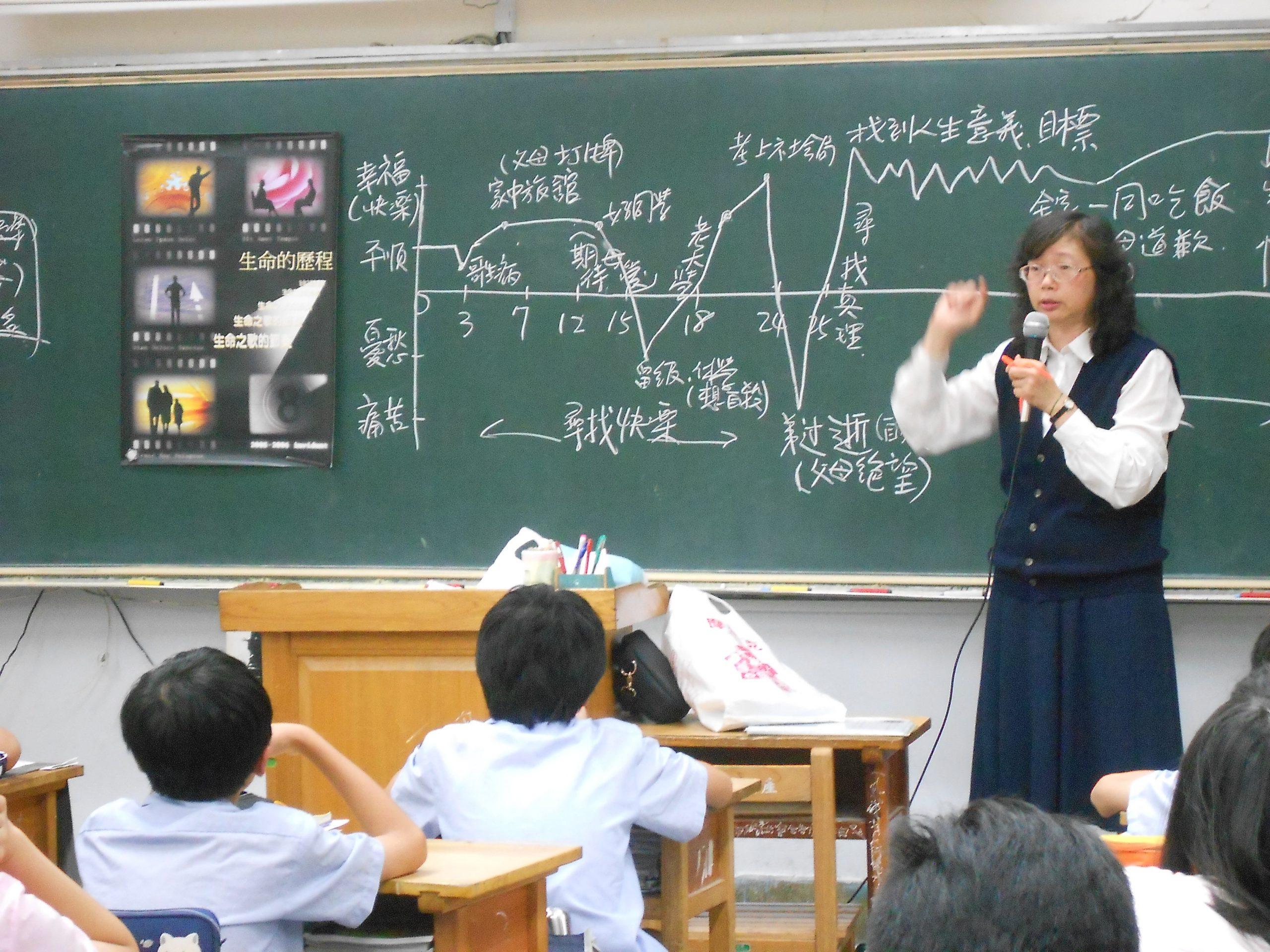 2013 生命教育實施 福和國中